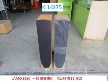 K14875 JAMO 原裝喇叭其它電器有輕微破損