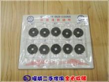 [9成新] 權威二手傢俱/中國清朝錢幣收藏擺飾無破損有使用痕跡