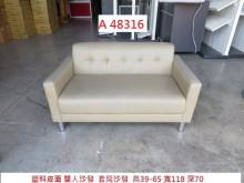 [9成新] A48316 塑料皮面 雙人沙發雙人沙發無破損有使用痕跡