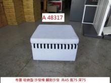[9成新] A48317 布面 收納型 沙發單人沙發無破損有使用痕跡