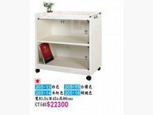 [全新] 高上{全新}540塑鋼資料收納櫃書櫃/書架全新