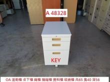 [8成新] A48328 KEY 活動櫃辦公櫥櫃有輕微破損