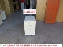 [8成新] A48340 特價 活動櫃辦公櫥櫃有輕微破損