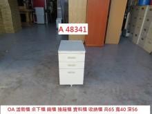 [8成新] A48341 OA活動櫃 桌下櫃辦公櫥櫃有輕微破損
