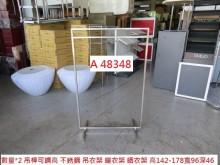 [9成新] A48349 不銹鋼 吊衣架其它家具無破損有使用痕跡