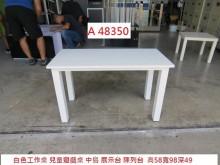 [9成新] A48350 白色工作桌其它桌椅無破損有使用痕跡