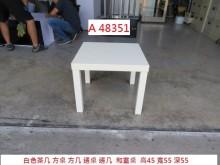 [9成新] A48351 白色茶几 方桌茶几無破損有使用痕跡