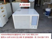 [9成新] A48360 禾聯窗冷 左吹窗型冷氣無破損有使用痕跡