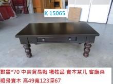 [95成新] K15065 實木茶几 客廳茶几茶几近乎全新
