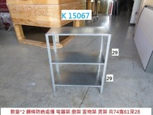 [8成新] K15067 電器架 置物架收納櫃有輕微破損
