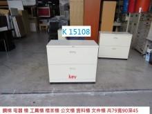 [8成新] K15108 文件櫃 檔案櫃辦公櫥櫃有輕微破損