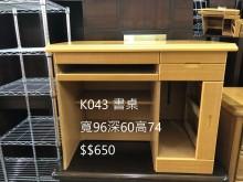 [9成新] K043 書桌書桌/椅無破損有使用痕跡