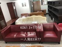 [9成新] K061 3+1沙發多件沙發組無破損有使用痕跡