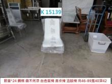 [95成新] K15139 白色餐椅 書桌椅餐椅近乎全新