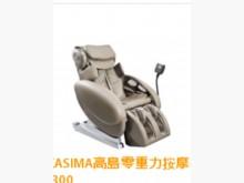 [95成新] 高島 按摩椅健康電器近乎全新