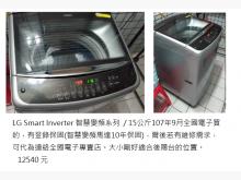 [9成新] LG 洗衣機  15公斤洗衣機無破損有使用痕跡