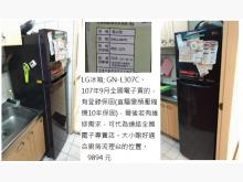 [9成新] LG 冰箱253公升 變頻冰箱無破損有使用痕跡