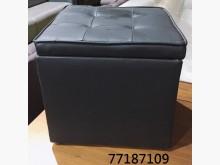 [全新] 77187109 黑色收納椅沙發矮凳全新