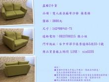 [9成新] 鑫勝2手-蘋果綠 雙人座布沙發雙人沙發無破損有使用痕跡