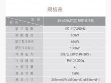 [9成新] 美寧移動式冷氣JR-AC6MT其它無破損有使用痕跡