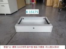 [8成新] K15175 鐵中抽 文具抽辦公櫥櫃有輕微破損