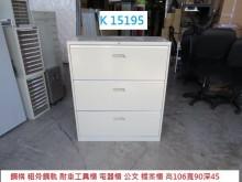 [8成新] K15195 工具櫃 電器櫃辦公櫥櫃有輕微破損