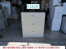 [8成新] K15197 資料櫃 文件櫃辦公櫥櫃有輕微破損