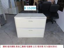 [8成新] K15200 檔案櫃 抽屜櫃辦公櫥櫃有輕微破損