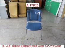 [7成新及以下] A48920 瑕疵 護腰 麻將椅書桌/椅有明顯破損