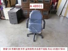 [8成新] A48931 手調高度扶手電腦椅電腦桌/椅有輕微破損