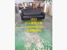 [9成新] 閣樓-三人座皮沙發雙人沙發無破損有使用痕跡