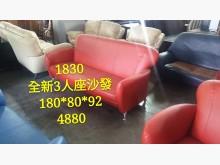 [全新] 閣樓1830-全新3人座皮沙發雙人沙發全新