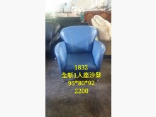 [全新] 閣樓1832-全新1人座沙發單人沙發全新