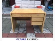 [7成新及以下] 3.5尺四抽書桌 電腦桌 辦公桌書桌/椅有明顯破損