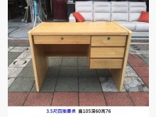 [7成新及以下] 3.5尺書桌 電腦桌 辦公桌書桌/椅有明顯破損