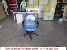 [8成新] A48966 手調高度扶手電腦椅電腦桌/椅有輕微破損