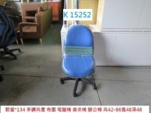 [8成新] K15252 手調高度 電腦椅電腦桌/椅有輕微破損
