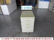 [8成新] K15362 活動櫃 抽屜櫃辦公櫥櫃有輕微破損