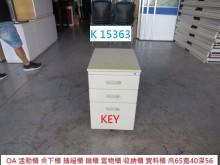 [8成新] K15363 KEY 活動櫃辦公櫥櫃有輕微破損