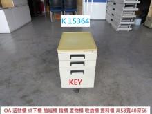 [7成新及以下] K15364 KEY 活動櫃辦公櫥櫃有明顯破損
