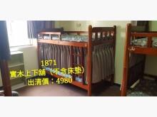[9成新] 閣樓1871-實木上下舖雙人床架無破損有使用痕跡