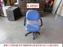 [8成新] A48987 升降高度 主管椅電腦桌/椅有輕微破損