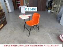 [8成新] K15407 單人課桌椅 上課椅書桌/椅有輕微破損