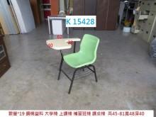 [8成新] K15428 上課椅 大學椅書桌/椅有輕微破損