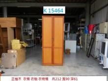[8成新] K15464 正柚木 3尺衣櫃衣櫃/衣櫥有輕微破損