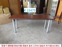 [8成新] K15475 餐桌 會議桌電腦桌/椅有輕微破損