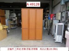 [9成新] A49128 二件式 正柚木衣櫃衣櫃/衣櫥無破損有使用痕跡