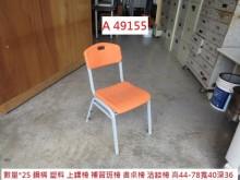[8成新] A49155 鋼構塑料板 上課椅書桌/椅有輕微破損