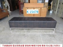 [8成新] K15478 沙發 穿鞋椅沙發矮凳有輕微破損