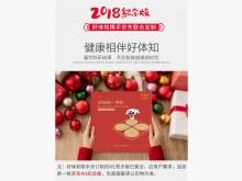 [全新] 好體知-京東聯名限量版M1-紅色健康電器全新